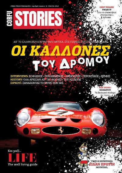 Corfu Stories, Τεύχος 4, 2018