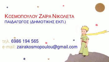 ΚΟΣΜΟΠΟΥΛΟΥ ΖΑΪΡΑ ΝΙΚΟΛΕΤΑ - Παιδαγωγός δημοτικής εκπαίδευσης - 6986 194 565