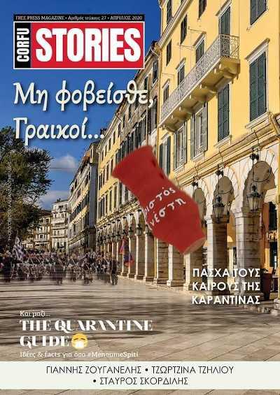 Corfu Stories - Απρίλιος 2020
