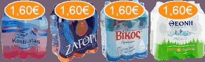 Κωστηλάτας Ζαγόρι Βίκος Θεόνη 1,60€